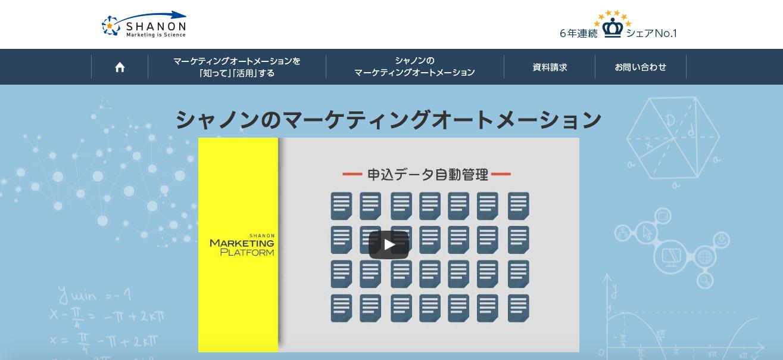 Shanon Marketing Platform
